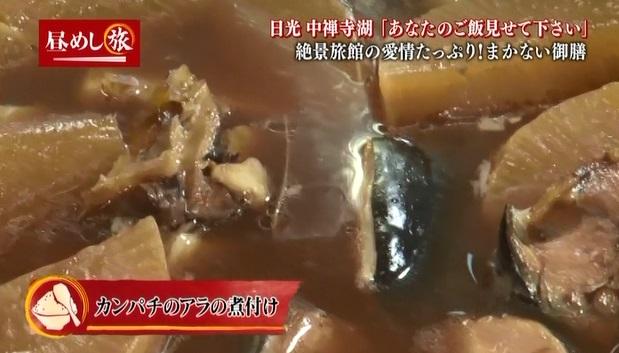 カンパチのアラの煮つけ