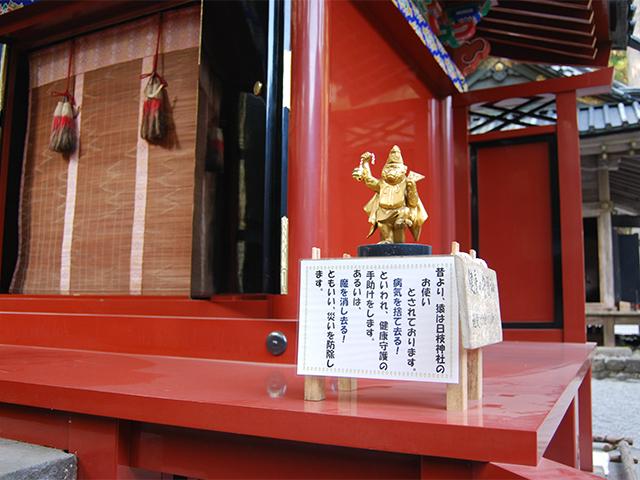 二荒山神社日枝神社.jpg