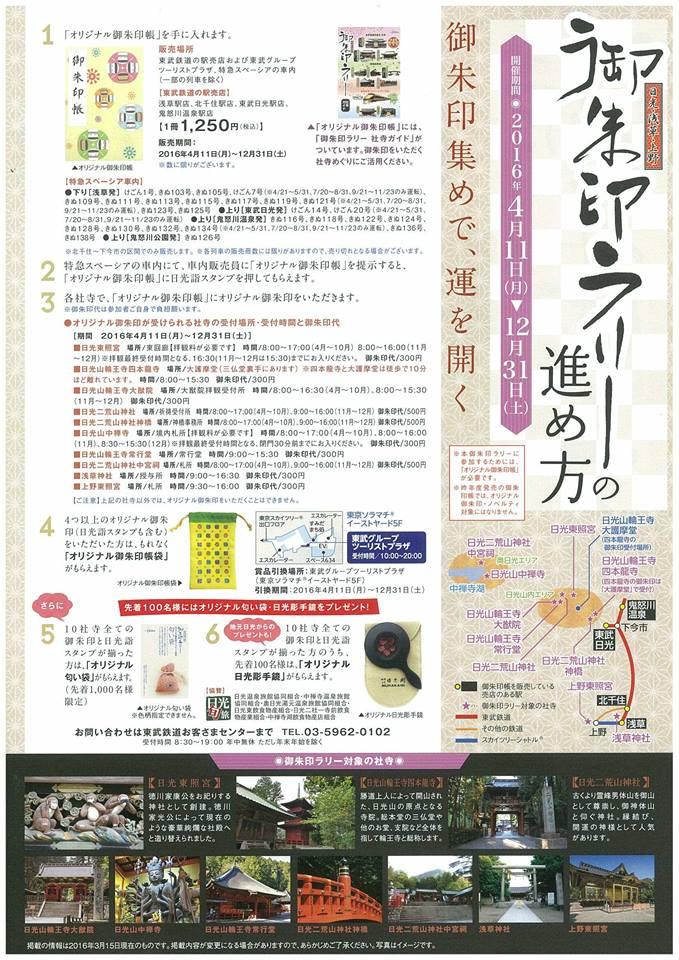 東武ご朱印2.jpg