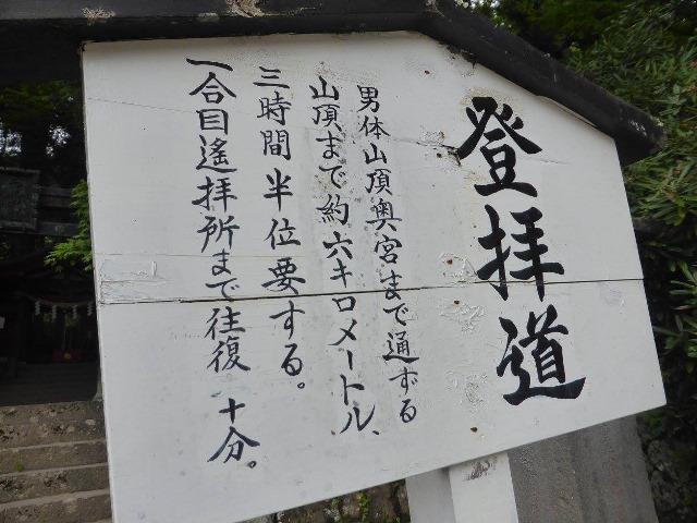 男体山登山入口2