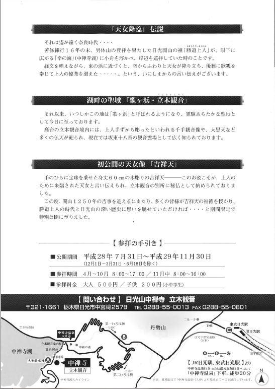 立木観音2.JPG