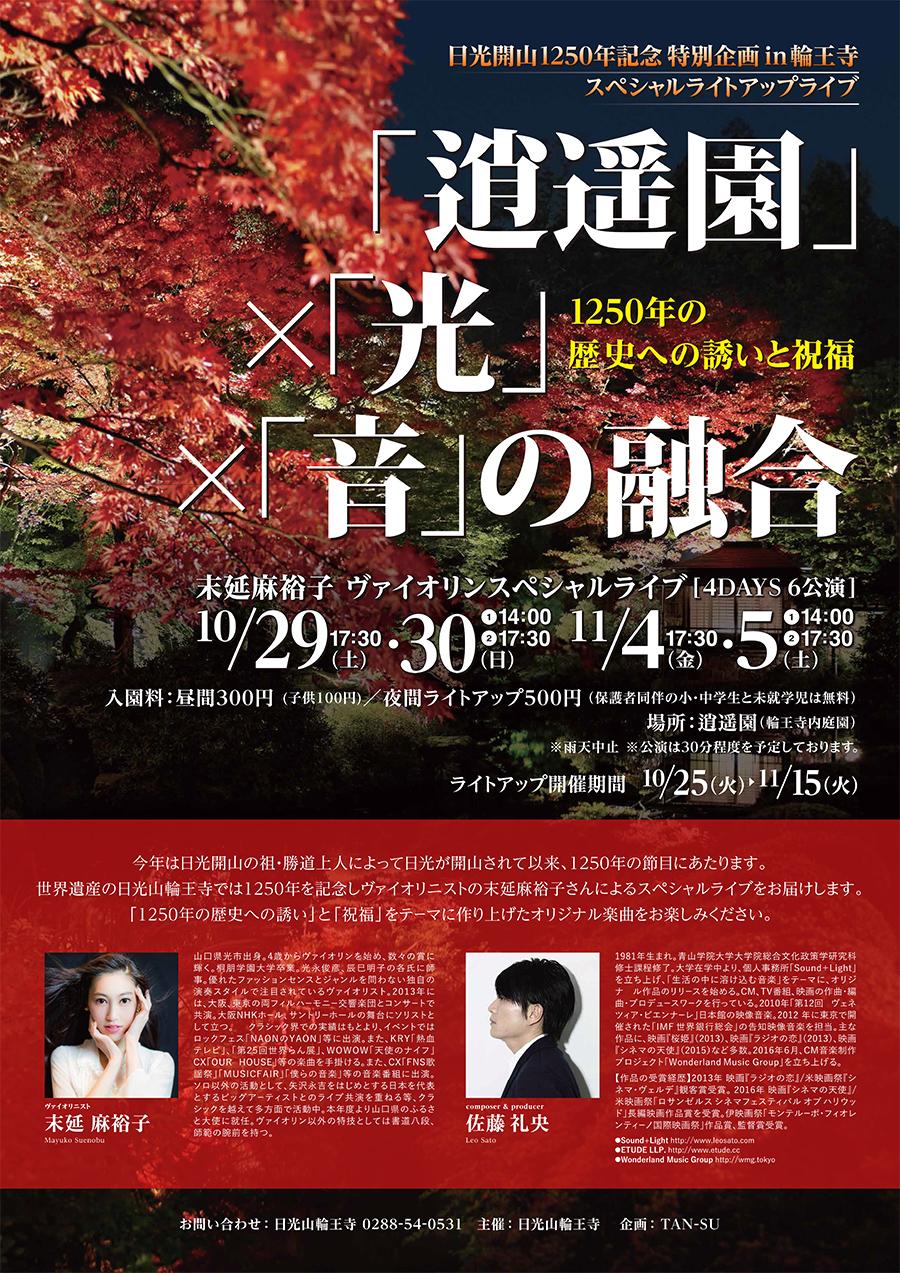shoyoen_live2016 (1).jpg
