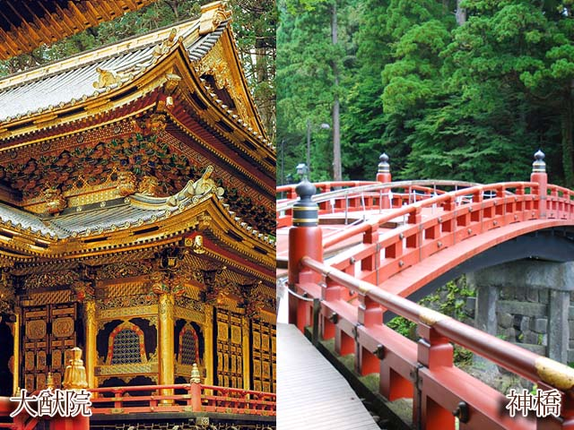 丸ごと日光社寺640-480.jpg