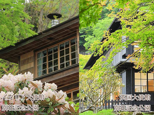 まるごと日光大使館640-480.jpg