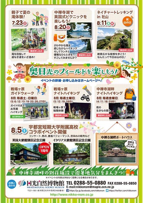 自然館夏イベント-700.jpg