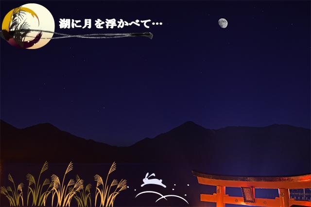 2017.9.10楽天月見.jpg