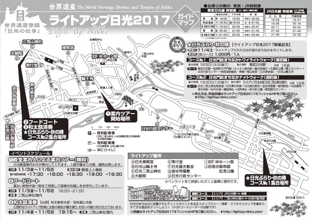 ライトアップ日光2017裏面2-1030x727.png
