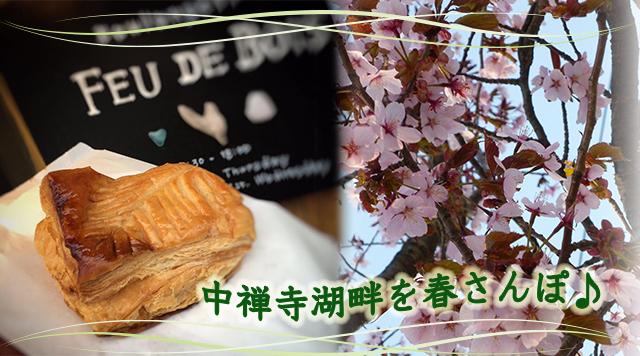 2017.4.13楽天アップルパイ.jpg