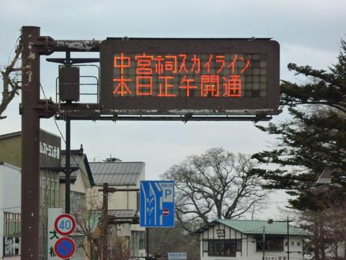 中宮祠スカイライン開通110408.JPG