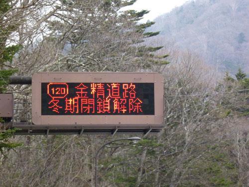 金精道路冬季閉鎖解除