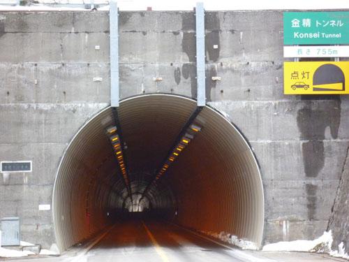 金精トンネル付近