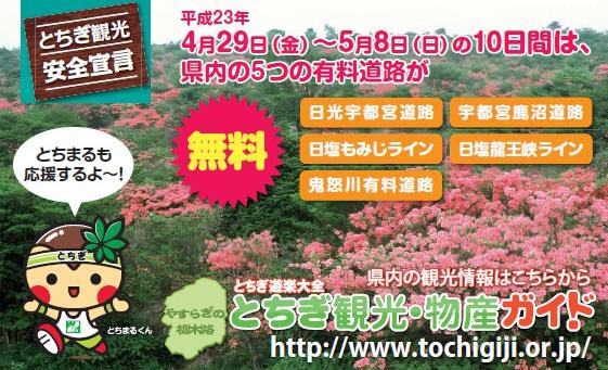 県 無料 栃木 有料 道路