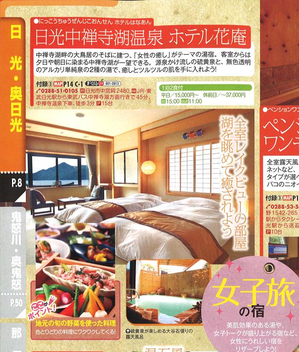 まっぷる日光那須2014
