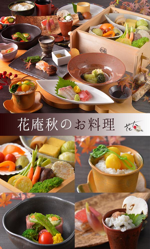 2013年秋(初秋〜中秋)料理