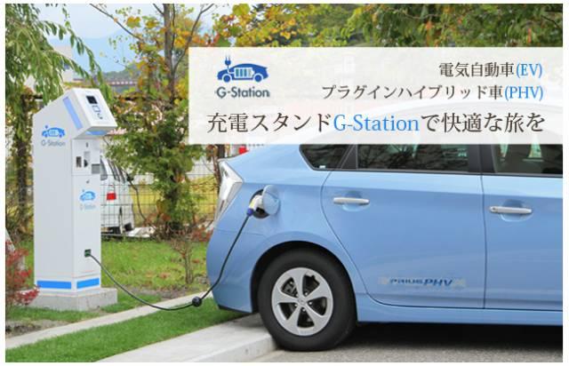 PHV/EV向け充電スタンド「G-Station」設置のご案内