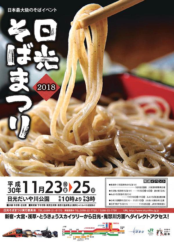 日光そばまつり開催!2018/