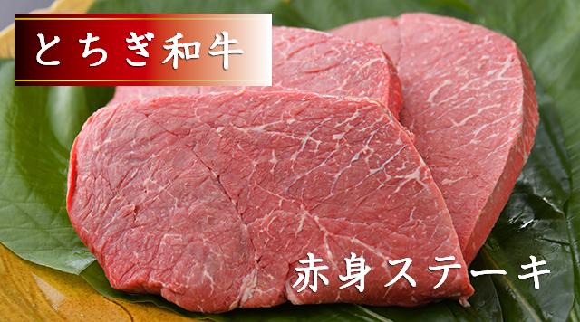 とちぎ和牛A5ランク赤味肉ステーキ付プラン