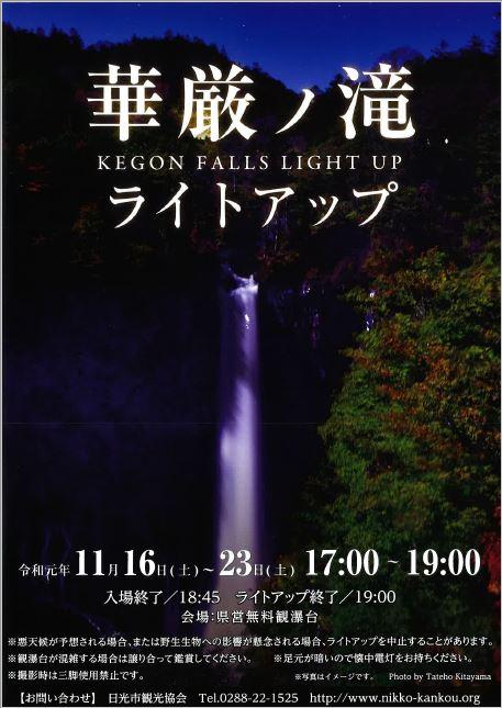 2019華厳の滝ライトアップ表