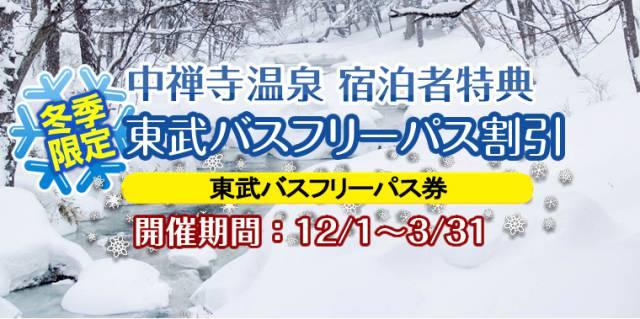 <要事前予約>『東武バス フリーパス券』割引!