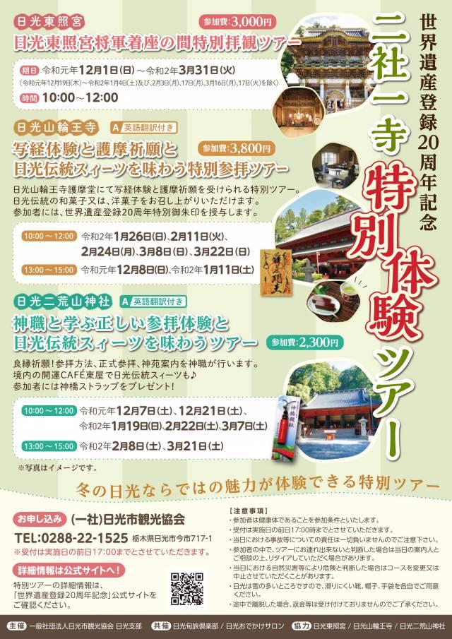 二社一寺特別体験ツアー