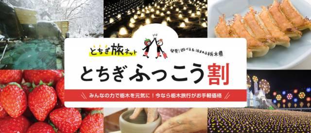 明日12/26 11時からふっこう割クーポン発行あり!