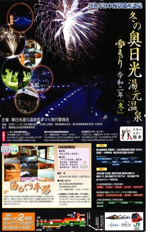 2月1日より湯元雪まつりが開催されます!