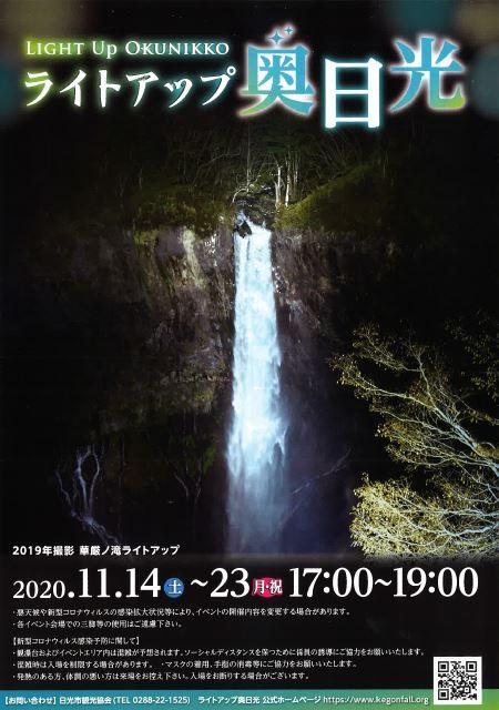2020年 華厳の滝ライトアップ開催について