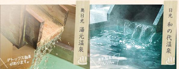 奥日光 湯本温泉|日光 和の代温泉