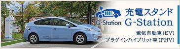 充電スタンド「G-Station」