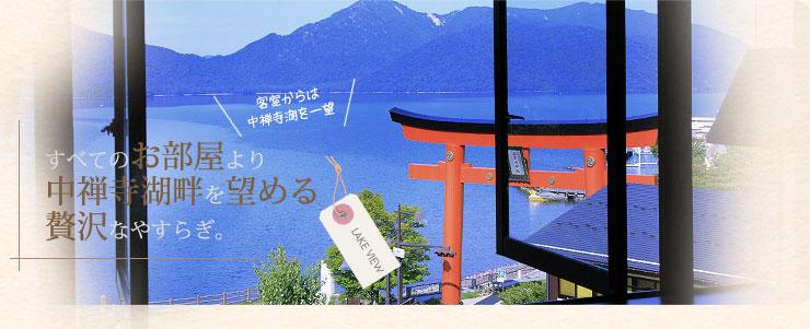 すべてのお部屋より中禅寺湖畔を望める贅沢なやすらぎ。